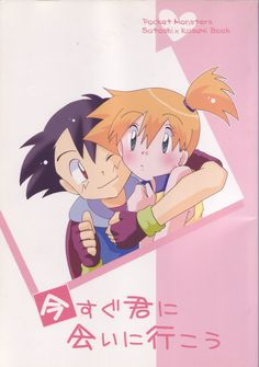 Pokeshipping, also known as AAML, is the idea of Ash Ketchum and Misty from the Pokémon anime. Ash Pokemon, Pokemon Ash And Misty, Pokemon People, Pokemon Ships, Pikachu, Ash Und Misty, Pokemon Original, Pokemon Couples, List Of Characters