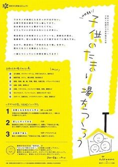 優れた紙面デザイン 日本語編 (表紙・フライヤー・レイアウト・チラシ)1300枚位 - NAVER まとめ Japan Graphic Design, Graphic Design Layouts, Graphic Design Posters, Layout Design, Web Design, Dm Poster, Poster Layout, Typography Logo, Typography Design