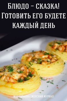 Roasted Vegetable Recipes, Chicken Recipes, Western Food, Cooking Recipes, Healthy Recipes, Food Decoration, Russian Recipes, Food Photo, Food To Make