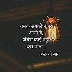 Motivational Status in Hindi Motivational Quotes in Hindi Shyari Quotes, Motivational Picture Quotes, Life Quotes Pictures, Inspirational Quotes About Success, Hindi Quotes On Life, Status Quotes, Motivational Status, Maya Quotes, Status Hindi