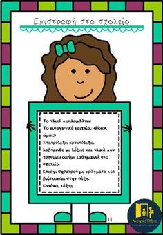 Το υλικό έχει δημιουργηθεί για τις πρώτες μέρες στο σχολείο και περιλαμβάνει: Το εισαγωγικό παιχνίδι: «Ποιος είμαι;» Σταυρόλεξο, κρυπτόλεξο, λαβύρινθο με λέξεις και υλικά που χρησιμοποιούμε καθημερινά στο σχολείο Κυνήγι θησαυρού με πράγματα που βρίσκονται στην τάξη Κανόνες τάξης  Για περισσότερα επισκεφθείτε το http://anoixtestaxeis.weebly.com/