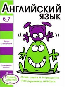 First English For All Children | ВКонтакте