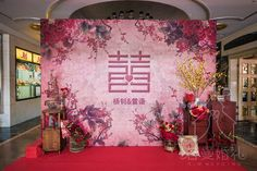 Asian Wedding Themes, Asian Party Themes, Chinese Wedding Decor, Oriental Wedding, Traditional Chinese Wedding, Chinese Theme, Chinese Style, Asian Party Decorations, Chinese New Year Decorations