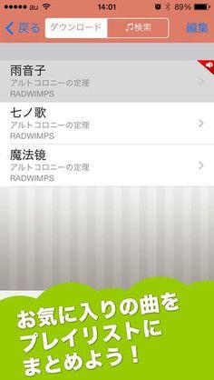Top Free iPhone App #237: Music Stream 無料で音楽聴き放題!! - 最新ヒットチャートの曲を連続再生するプレイヤー - Daichi Okada by Daichi Okada - 03/18/2014