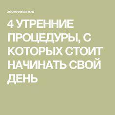 4 УТРЕННИЕ ПРОЦЕДУРЫ, С КОТОРЫХ СТОИТ НАЧИНАТЬ СВОЙ ДЕНЬ