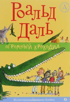 """Книга """"Огромный крокодил"""" Роальд Даль - купить на OZON.ru книгу The Enormous…"""