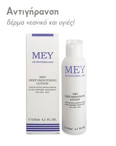 MEY DEEP SMOOTHING LOTION 125ml Face Creams, Lotion, Shampoo, Moisturizer, Personal Care, Deep, Bottle, Beauty, Moisturiser
