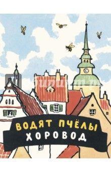 Водят пчёлы хоровод. Шведские народные детские песенки обложка книги