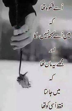 Urdu Quotes, Poetry Quotes, Urdu Poetry, Qoutes, Urdu Shayri, Feeling Loved, True Love, Knowledge, Romantic