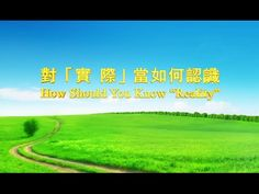 "[The Church of Almighty God] Almighty God's Utterance ""How Should You Kn..."