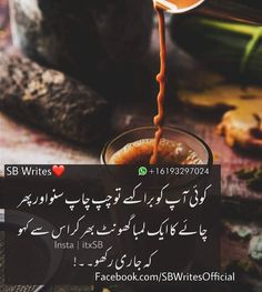 Urdu Quotes, Funny Quotes, Tea Lover Quotes, Insta Me, Friendship Quotes, Chai, First Love, Tea Cups, Inspirational Quotes