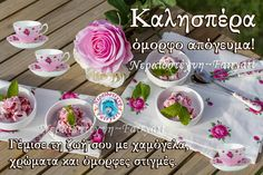 Καλό απόγευμα! Good Afternoon, Greek Quotes, Desserts, Food, Quotes, Tailgate Desserts, Deserts, Essen, Postres