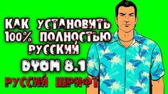 РУССКИЙ ШРИФТ+ПИСАТЬ НА РУССКОМ В DYOM 8.1 ДЛЯ GTA SAN ANDREAS