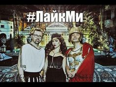 Дискотека Авария - #ЛайкМи / Discoteka Avariya - #LikeMe