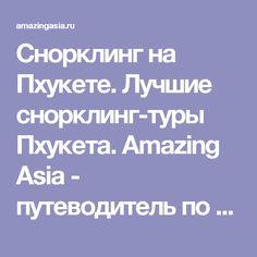 Снорклинг на Пхукете. Лучшие снорклинг-туры Пхукета. Amazing Asia - путеводитель по Таиланду.