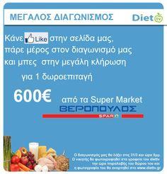 Διαγωνισμός του Diettv.gr με δώρο δωροεπιταγή αξίας 600€ απο τα Super Market ΒΕΡΟΠΟΥΛΟΣ   Διαγωνισμοί με Δώρα 2014 - diagonismoidwra.gr
