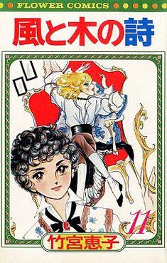 Japanese Manga Shogakukan Flower Comics Keiko Takemiya The Poem of Wind and . Old School Toys, Shoujo, Poems, Japanese, Manga, Comics, Flowers, Anime, Fictional Characters