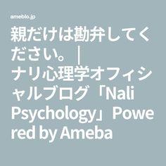 親だけは勘弁してください。 | ナリ心理学オフィシャルブログ「Nali Psychology」Powered by Ameba