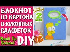 Back To School DIY: БЛОКНОТ своими руками [БАРТ СИМПСОН] Simpsons #2 - YouTube