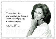 Σοφά, έξυπνα και αστεία λόγια online : Τίποτα δεν κάνει μια γυναίκα πιο όμορφη, όσο η πεπ...