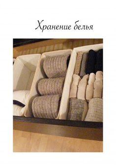 Как удобнее хранить одежду? Правила аккуратного шкафа! - Бюро модных дел