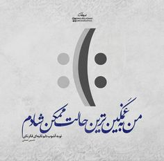 Rumi Quotes, Poem Quotes, Funny Quotes, Qoutes, Father Poems, Saving Quotes, Persian Poetry, Persian Quotes, Love Text