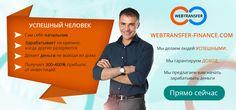 Webtransfer mutual lending system! Join and earn landing in the social networks. $50 registration bonus! https://webtransfer.com/en/partner/id-26691569