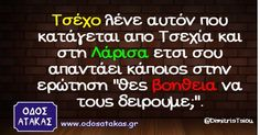 Funny Greek Quotes, Funny Quotes, Just For Laughs, The Funny, Just In Case, Best Quotes, Funny Stuff, Jokes, Wisdom