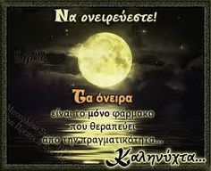 Good Night Messages, Good Morning Good Night, Literature, Thankful, Humor, Sayings, Funny, Happy, Quotes
