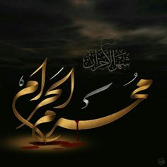Muharram Images, Rose Flower Pictures, Imam Hussain Karbala, Imam Hussain Wallpapers, Karbala Photography, Arch Architecture, Islamic Paintings, Islamic Art Calligraphy, Islamic Pictures