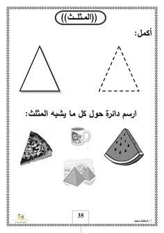 بوكلت المهارات الرياضية لأولى حضانة ترم أول 2015 Alphabet Tracing Worksheets, Alphabet Coloring Pages, Math Worksheets, All About Me Activities, Teaching Activities, Teaching Kids, Arabic Alphabet Letters, Arabic Alphabet For Kids, Alphabet Arabe