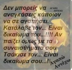 Greek Quotes, Emotional Abuse, Truths, Healing, Sayings, Words, Life, Awesome, Lyrics
