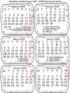 Δραστηριότητες, παιδαγωγικό και εποπτικό υλικό για το Νηπιαγωγείο & το Δημοτικό: Συνοπτικό ημερολόγιο σχολικού έτους 2019 - 2020 με τις σημαντικότερες παγκόσμιες ημέρες Teacher Planner, Kids Corner, Classroom Decor, Kids And Parenting, Calendar, Projects To Try, Bullet Journal, How To Plan, School