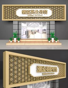 Signage Design, Facade Design, Wall Design, Exterior Design, Decoration Facade, Drawing Room Ceiling Design, Retail Facade, Store Signage, Front Gate Design