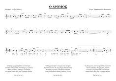 Παρτιτούρες Ελληνικών Τραγουδιών
