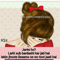 Girls are enoccent Funny Dp, Crazy Funny Memes, Girly Quotes, Sad Quotes, Feeling Sad, How Are You Feeling, Attitude Quotes For Girls, Romantic Shayari, Love Thoughts