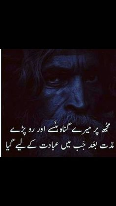 Truth Quotes, Urdu Quotes, Poetry Quotes, Islamic Teachings, Islamic Quotes, Sufi Poetry, Deep Poetry, Poetry Famous, Love Shayri
