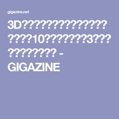 3Dプリンターを使ってプラスチックを鉄の10倍の強度にする3次元構造体の作成に成功 - GIGAZINE