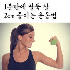 1분만에 팔뚝 살 2cm 줄이는 운동법   움직여라!! 그리하면 빠질 것이다!!ㅎㅎ  1. 양다리와 뒤꿈치를 완벽하게 붙여준다 2. 양팔을 귀 옆에 붙이고 하늘을 찌르듯 뻗어 올려 30초간 유지 3. 자세가 흐트러지지 않.. Nice Body, Health Fitness, Exercise, Diet, Workout, Ejercicio, Work Out, Excercise, Work Outs