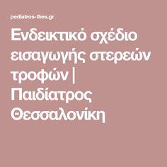 Ενδεικτικό σχέδιο εισαγωγής στερεών τροφών   Παιδίατρος Θεσσαλονίκη