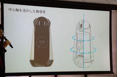 Xperia Hello!の円筒形ボディは、頭と動体の2箇所が駆動部分ですが、いずれも回転方向への動きをします。重心を中心軸に寄せることで、駆動時の慣性の大きさ(慣性モーメント)を抑え、駆動音の静音化と部品にかかる負担の軽減を図っています。