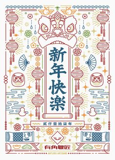 chinesisch Modern oriental design layout Using The Ground to Cut Your Utility Bill Article Body: As Layout Design, Gfx Design, Logo Design, Dm Poster, Chinese New Year Design, Chinese Style, Chinese Patterns, New Year Designs, Asian Design