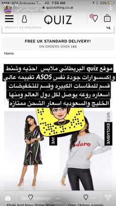 Internet Shopping Sites, Best Online Shopping Websites, Best Deals Online, Online Fashion Stores, Online Shopping Clothes, Iphone App Layout, Learning Websites, Funny Arabic Quotes, Baby Education