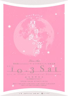 SAIKORO presents LIVE EVENT FLYER DESIGN / Star Ballad 〜星降る夜の音語り〜 / Live Act : 蔡忠浩 ザ・なつやすみバンド 次松大助 / 仙台市天文台 / デザイン : Redsun miura masaaki 三浦正昭 #Flyer #Poster
