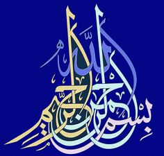 ::::☝️ﷺ♔❥♡ ♤✤❦♡ ✿⊱╮☼ ☾ PINTEREST.COM christiancross ☀ قطـﮧ ⁂ ⦿ ⥾ ❤❥◐ •♥•*⦿[†] ::::Besmele Bismillah Calligraphy, Islamic Art Calligraphy, Paint Font, Religious Text, Coran, Arabic Art, Soul Art, Sufi, Land Art