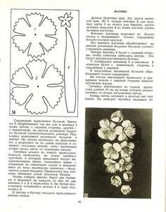 описание изготовления цветов из ткани24