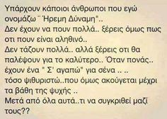 Greek Quotes, Wise Words, Qoutes, Love Quotes, Peace, Mood, Thoughts, Motivation, Feelings