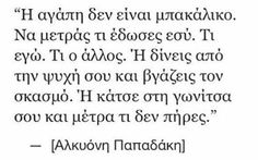 Simple Words, Great Words, Love Words, Wisdom Quotes, Me Quotes, Funny Quotes, Teaching Humor, Quotes And Notes, Greek Quotes
