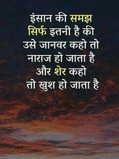 Latest Emotional quotes images in hindi Good Thoughts Quotes, Good Life Quotes, True Quotes, Wisdom Quotes, Funny Quotes, Shyari Quotes, Karma Quotes, Status Quotes, Attitude Quotes