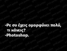 Μη σου τύχει Sarcastic Quotes, Funny Quotes, Free Therapy, Funny Pictures, Funny Pics, Greek Quotes, Say Something, True Words, Talk To Me